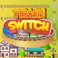 لعبة لغز القطارات